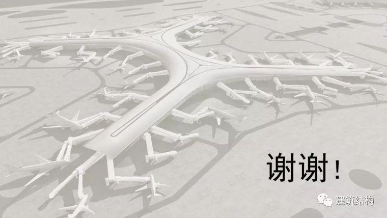 深圳机场卫星厅结构优化设计_26