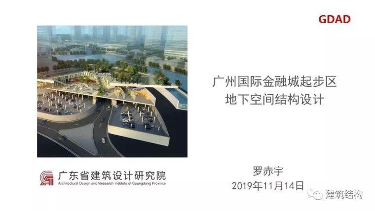 广州金融城起步区地下空间结构设计