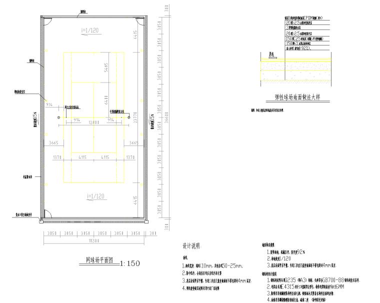 网球场CAD施工图