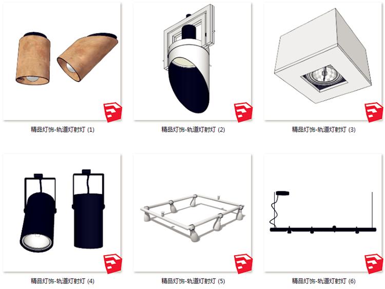 精品灯饰-轨道灯射灯su模型(14个)