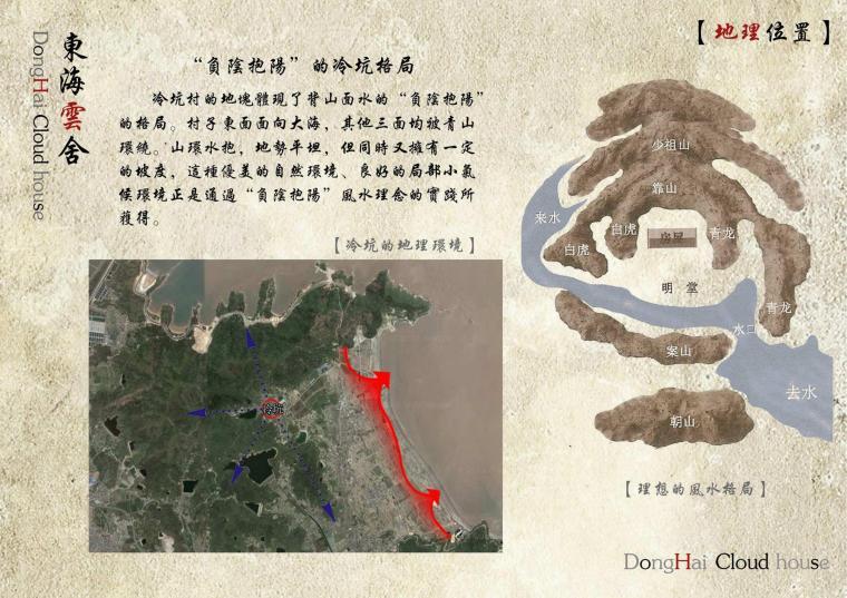 东海云舍旧村改造民宿项目建筑设计