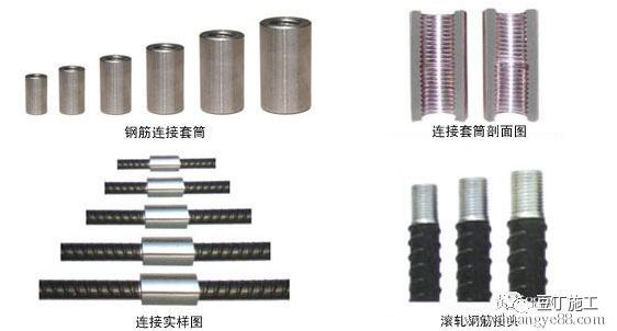 图文展示钢筋直螺纹套筒连接工艺及质量检查