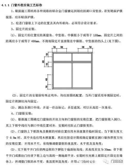 万科铝合金门窗监理手册,门窗工程一次弄清_7