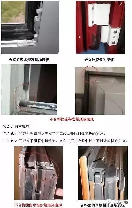 万科铝合金门窗监理手册,门窗工程一次弄清_27