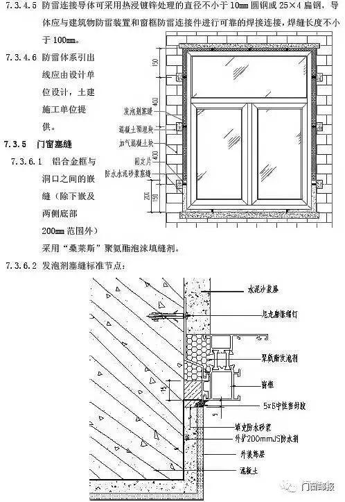 万科铝合金门窗监理手册,门窗工程一次弄清_34