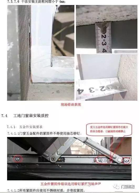万科铝合金门窗监理手册,门窗工程一次弄清_44