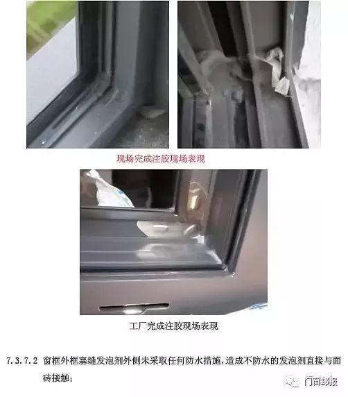 万科铝合金门窗监理手册,门窗工程一次弄清_40