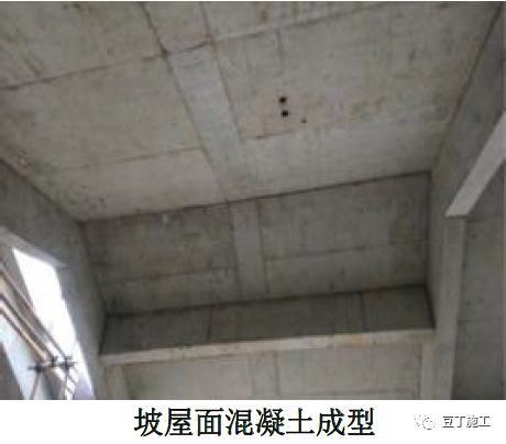 18个混凝土结构施工工艺及操作要点_41