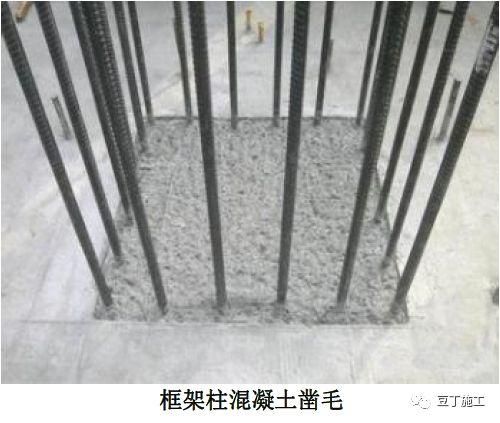 18个混凝土结构施工工艺及操作要点_37