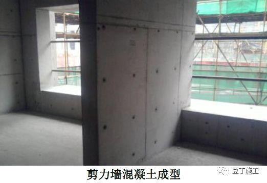 18个混凝土结构施工工艺及操作要点_35