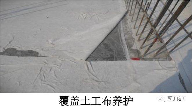 18个混凝土结构施工工艺及操作要点_47