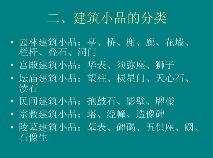 二级造价师讲义pdf资料下载-中国式建筑小品讲义_PDF42页