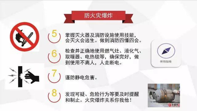 危险源识别/安全防护/质量保证/八防措施_11