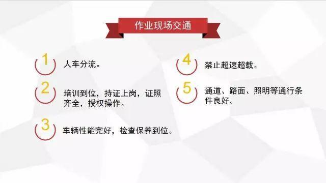危险源识别/安全防护/质量保证/八防措施_13
