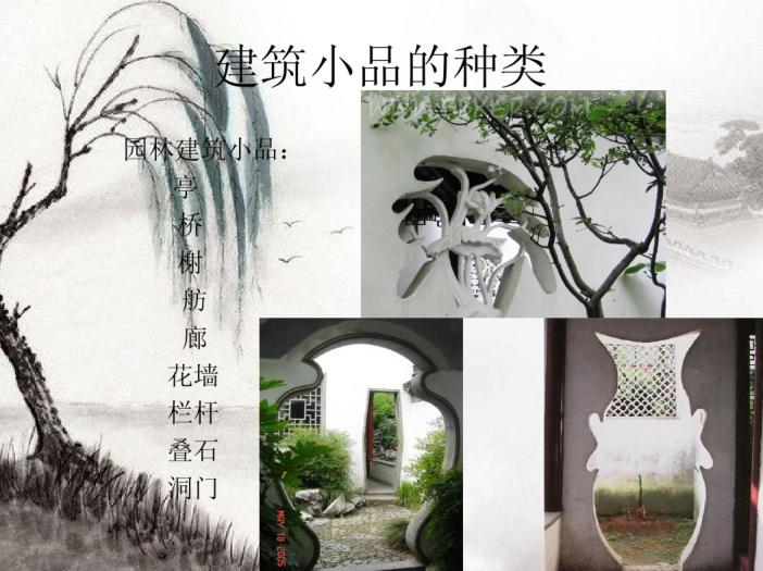 中国古建筑之建筑小品欣赏