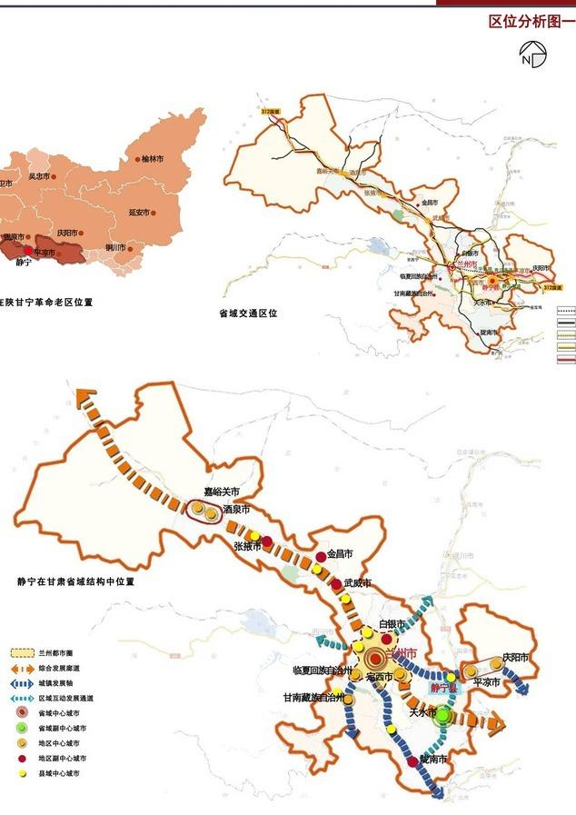 [甘肃]某县县域乡村建设规划2016-2030