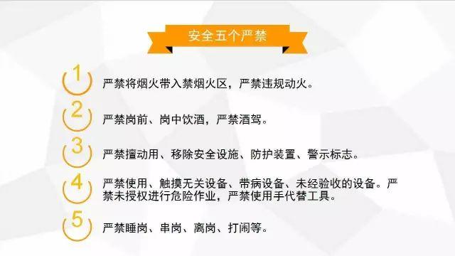 危险源识别/安全防护/质量保证/八防措施_14