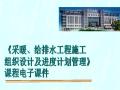 暖通工程施工组织设计及进度计划管理