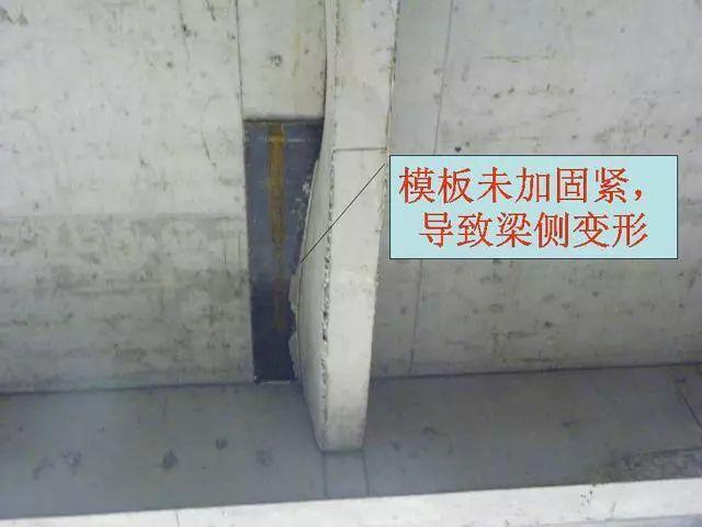 钢筋混凝土常见施工质量问题照片合集