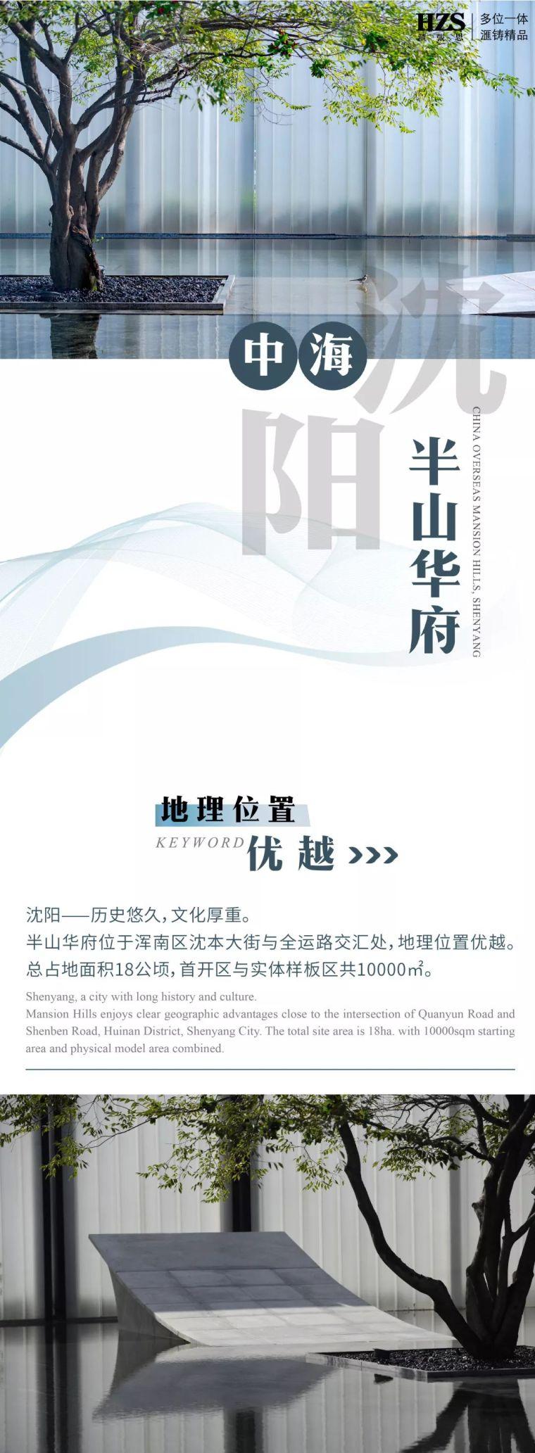 脱离出传统的新中式 | 中海沈阳半山华府