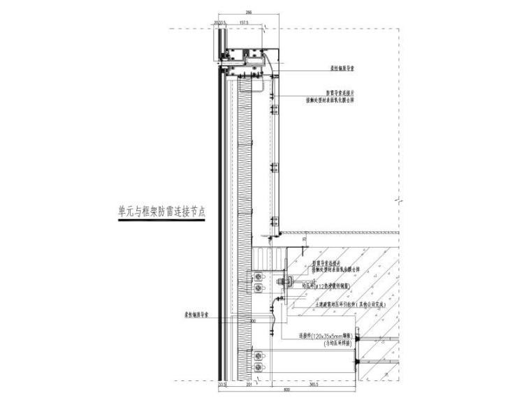 29层超高层商业办公楼玻璃幕墙施工图2015-避雷节点图