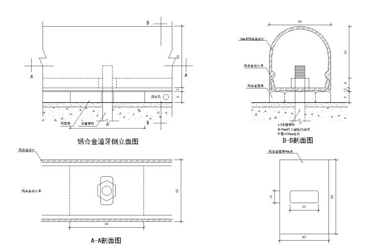 铝合金道牙大样图CAD施工图