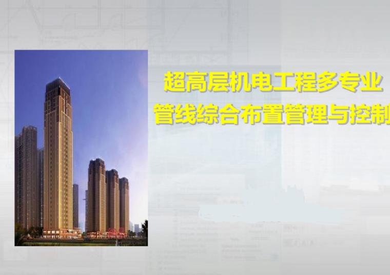 超高层建筑机电管线综合布置管理与控制