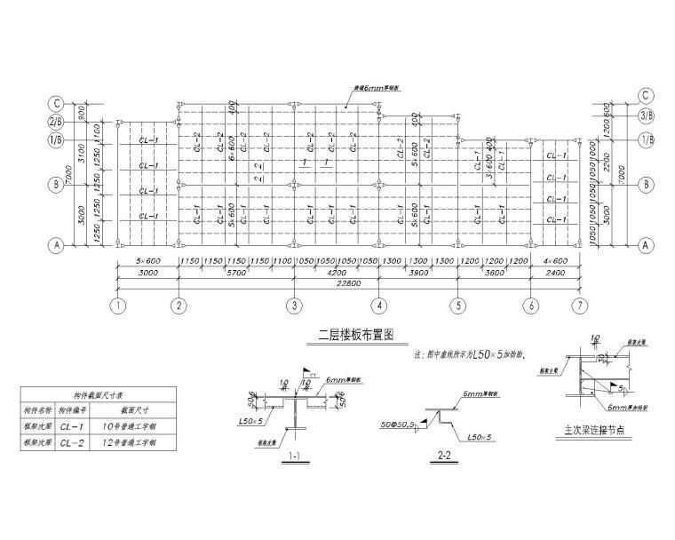 某钢结构扩建工程框架施工图(CAD)