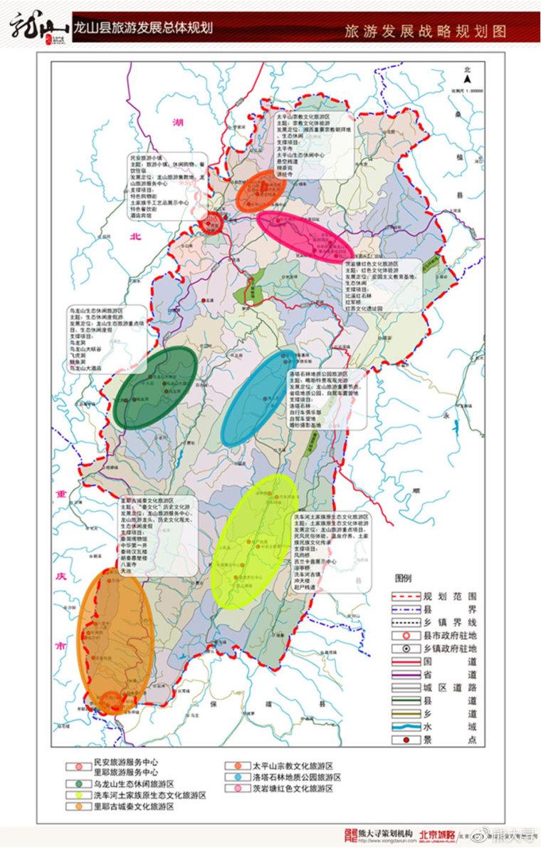 龙山县旅游规划案例