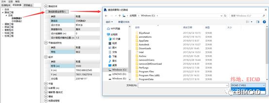 路桥Revit插件BIMCAD快速建模介绍_4