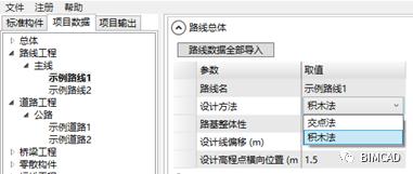 路桥Revit插件BIMCAD快速建模介绍_3