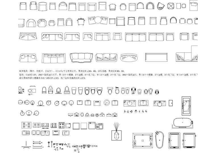 最新平立面施工图图块(家具,厨卫,线性)