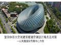 复杂体形大空间建筑暖通空调设计难点与对策