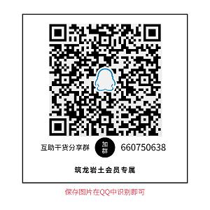 岩土2群引流_方形二维码_2019-12-03-0