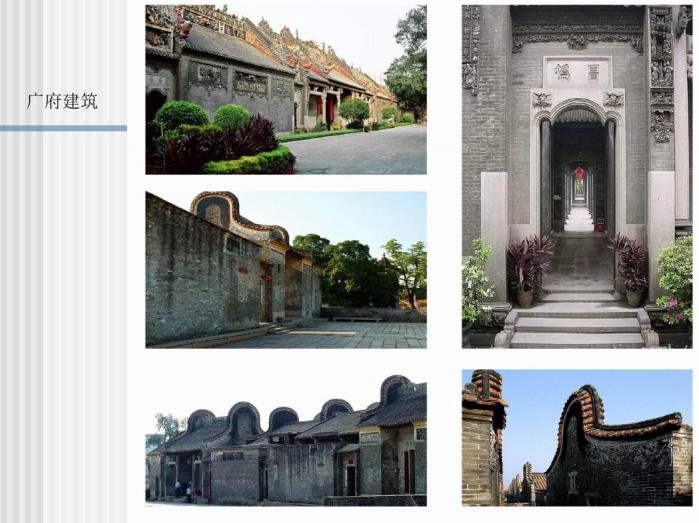 岭南建筑风格案例分析_PDF31页