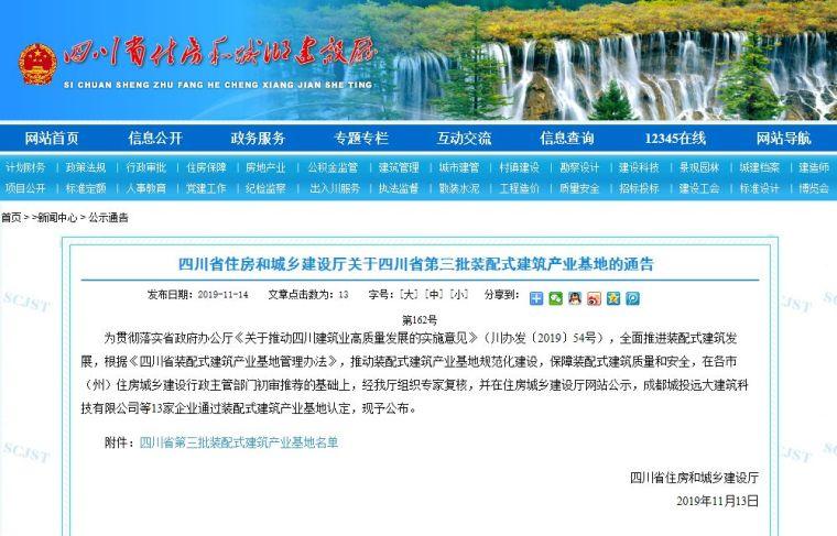 四川省第三批装配式建筑产业基地名单公布