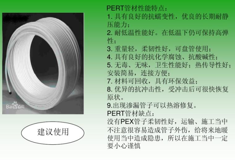 低温热水地板辐射采暖系统知识培训-PERT管材性能特点