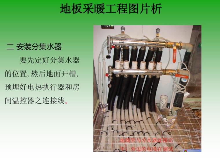 低温热水地板辐射采暖系统知识培训-分集水器安装
