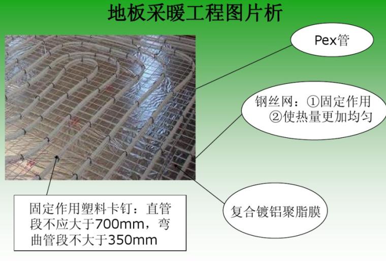 低温热水地板辐射采暖系统知识培训-地暖盘管铺设