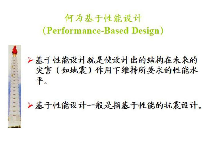 基于性能的建筑结构设计(PPT,共42页)