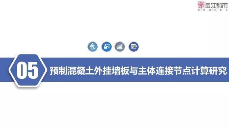 预制混凝土外挂墙板关键技术研究_32