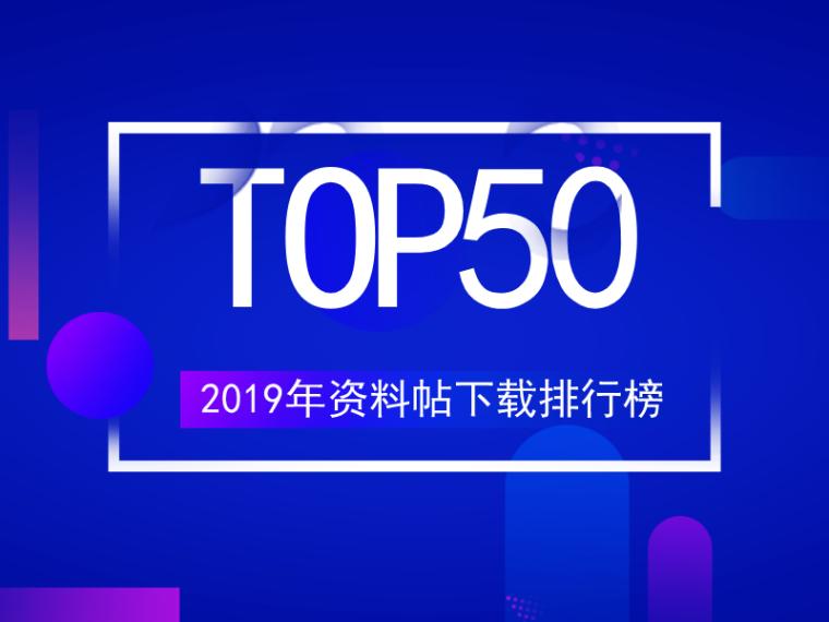 好资料都在这!2019年下载排行榜TOP50合集