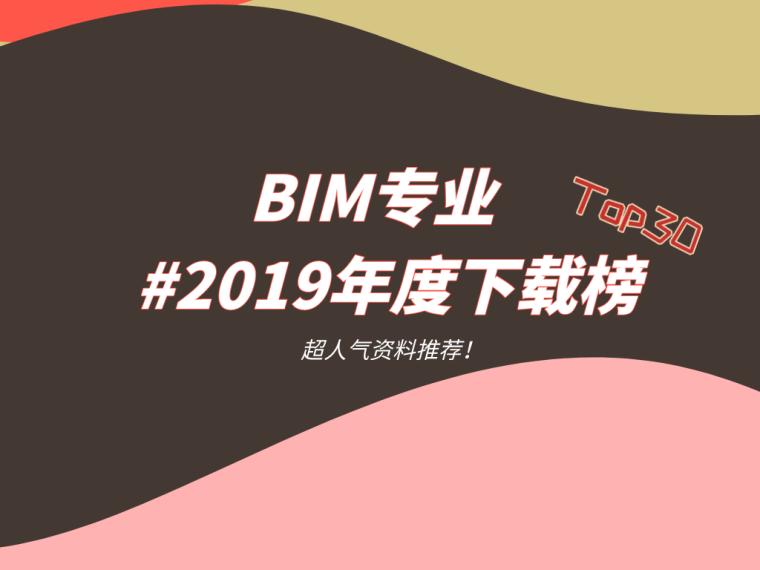 BIM专业2019年度下载榜Top30