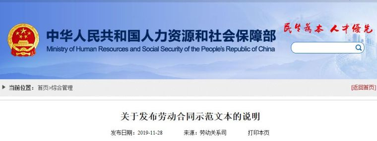 人社部发布最新劳动合同、劳务派遣合同范本