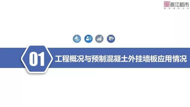 预制混凝土外挂墙板关键技术研究_3