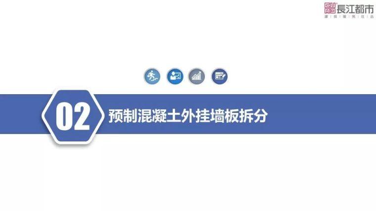 预制混凝土外挂墙板关键技术研究_10
