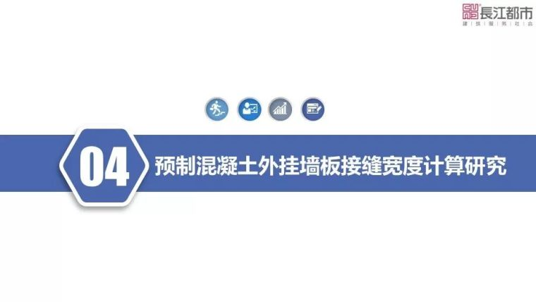 预制混凝土外挂墙板关键技术研究_23