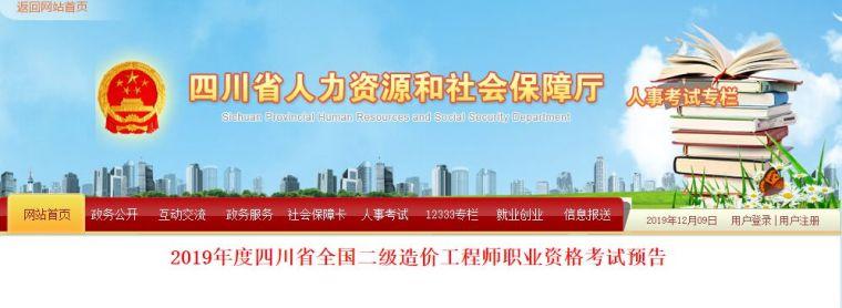 四川二级造价工程师考试推迟至2020年!