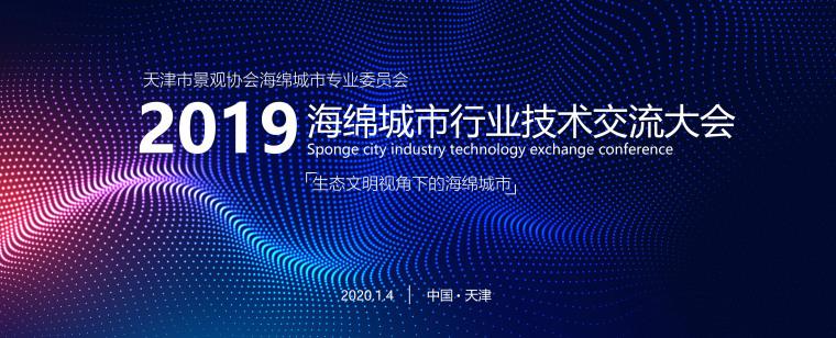 2019天津海绵城市行业技术交流大会