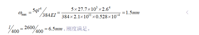 组合高支架设计与计算(h>20m专家评审)_27